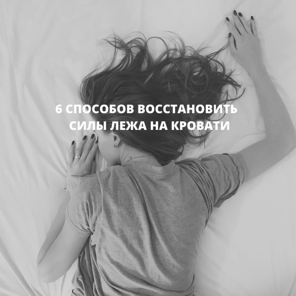 https://psy-practice.com/upload/iblock/000/6-sposobov-vosstanovit-emotsionalnye-sily-lezha_.png