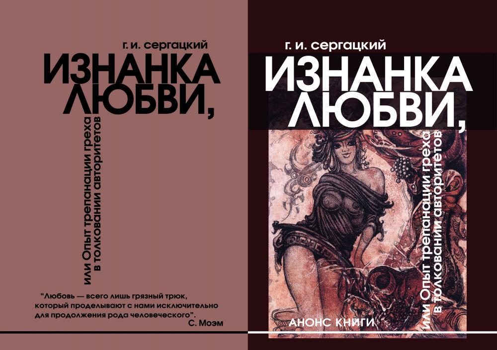 Бисексуальная любовь в книгах