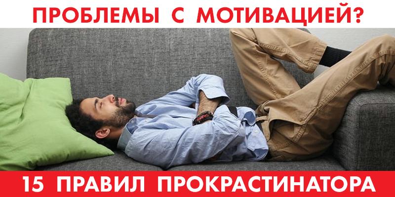 Проблемы с мотивацией? Пятнадцать правил прокрастинатора