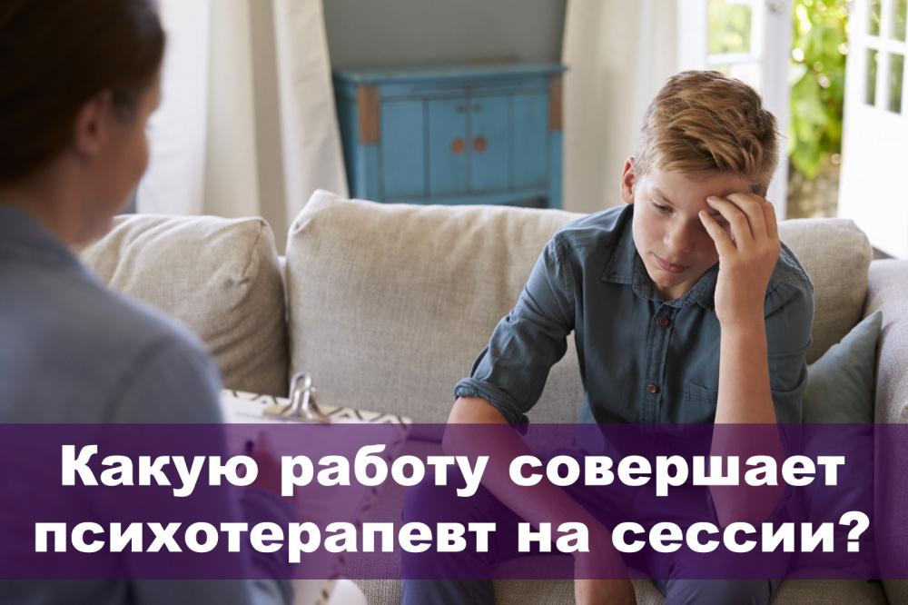 Что делает психотерапевт на сессии?