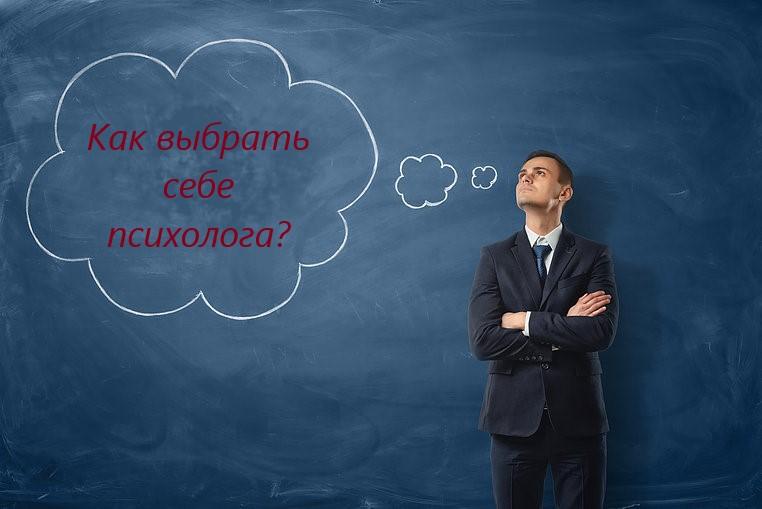 Как выбрать себе психолога