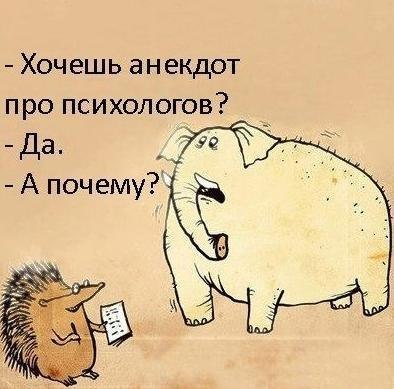 anekdot.jpg